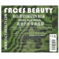 Faces Beauty Anti-dehydration Mask 高速防敏保濕面膜