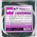 Collagen Paper Mask 去黑眼圈防皺眼膜