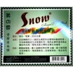 美之雪 S3骨膠原漂白面膜