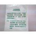 HEALTH GATE SOFT MASK (SEA WEED)海藻軟模
